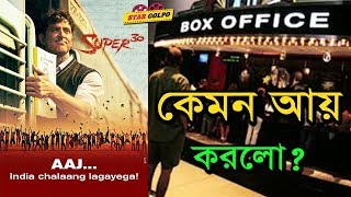 কেমন চলছে বক্স অফিসে? Super 30 Movie Box Office Collection | Hrithik Roshan | Star Golpo