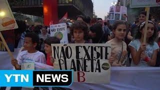 지구촌 청소년 수백만 기후변화 대응 촉구 시위 / YT…