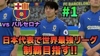 【FIFA19】日本代表で世界最強リーグ制覇を目指す!#1【たいぽんげーむず】