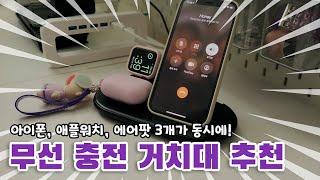 아이폰, 애플워치, 에어팟 프로 동시에 충전 가능한 무…