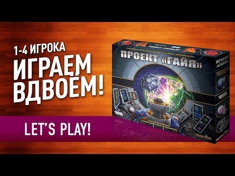 Настольная игра «ПРОЕКТ ГАЙЯ»: ИГРАЕМ ВДВОЁМ! // Let's Play