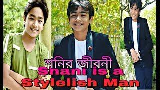 shani bangla real life শনির জীবন 22 december 2018 mohosin hassan