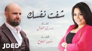 يسرا محنوش  ومأمون النطاح - شفت نفسك ( فيديو كليب ) Mamun Alnattah And Yosra Mahnouch - Ahaat Aashik