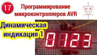 Динамическая индикация   Часть 1   Программирование микроконтроллеров AVR