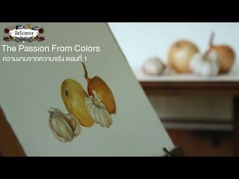 DeScience [by Mahidol] The Passion From Colors ตอน ความงามจากความจริง Botanical Art ตอน 1