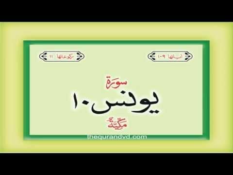 10. Surah Yunus with audio Urdu Hindi translation Qari Syed Sadaqat Ali