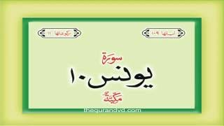 10. Surah Yunus with audio Urdu Hindi translation Qari Syed Sadaqat Ali
