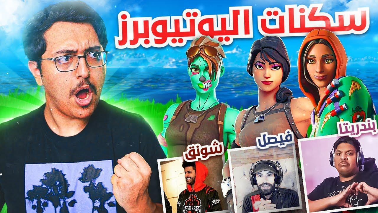 فورت نايت : تحدي سكنات اليوتيوبرز العرب تحدد الاسلحة الي أستخدمها !! أقوى تحدي😱 !!   Fortnite