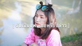 ฉันเป็นแฟนเธอหรือปล่าว - SEATWO ( ซีทู ) [ Cover By BB Cupcake ]