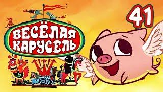 Весёлая карусель - Выпуск 41 - Союзмультфильм 2015