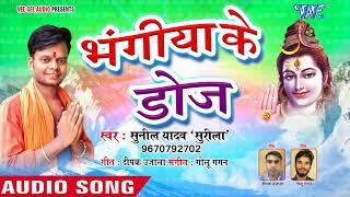 #Sunil Yadav Surila का सबसे हिट शिव भजन 2018 Bhangiya Ke Dose Bhojpuri Hit Songs 2018 New