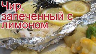 Рецепты из чира - как приготовить чира пошаговый рецепт - Чир, запеченный с лимоном за 30 минут