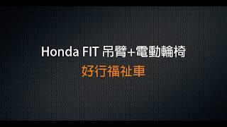 Honda FIT吊臂+電動輪椅