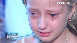 Восьмилетняя сиделка (полный выпуск) | Говорить Україна(Пока ее подружки играют с куклами, эта девочка кормит собственную маму. Мама маленькой Иванки тяжело больна..., 2015-09-03T07:23:57.000Z)