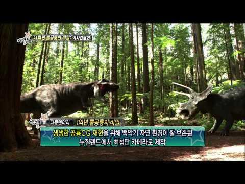 섹션TV 연예통신 : Section TV, Secret of 100 Million Years Ceratopsia#21, 다큐멘터리 1억년 뿔공룡의 비밀 20140126