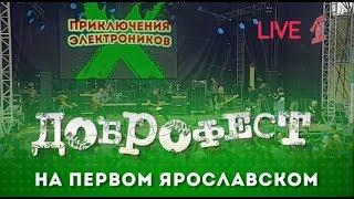 """""""Приключения Электроников"""" - Live Доброфест - 2019 (""""Первый Ярославский"""")"""