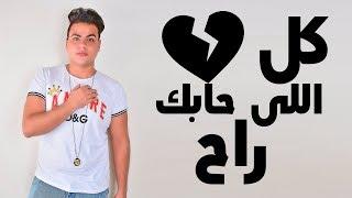 اغنية - كل اللى حابك راح | عبدالله البوب - حزينه جدا
