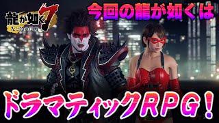 【実況】RPGになった『龍が如く7』で夜遊びする声優 花江夏樹の欲望