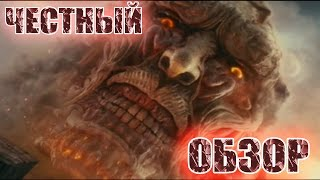 Атака титанов Фильм первый Жестокий мир ЧЕСТНЫЙ ОБЗОР
