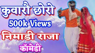 कुवारो छोरो // निमाडी कॉमेडी // nimadi comedy // nimadi raja // satish hemraj
