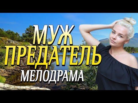 Мелодрама 2020 -  МУЖ ПРЕДАТЕЛЬ | Русские мелодрамы 2020 новинки (HD качество)