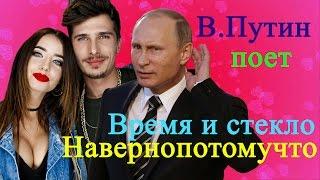 """В.Путин поет """"Навернопотомучто"""" (Время и стекло)"""