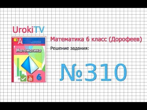 Задание №310 (в, г) - ГДЗ по математике 6 класс (Дорофеев Г.В., Шарыгин И.Ф.)