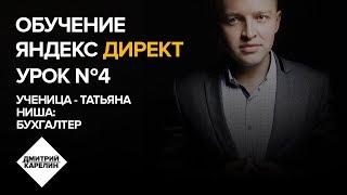 Контекстная реклама для начинающих обучение. Урок 4: ключевые запросы Яндекс Директ. Минус слова.