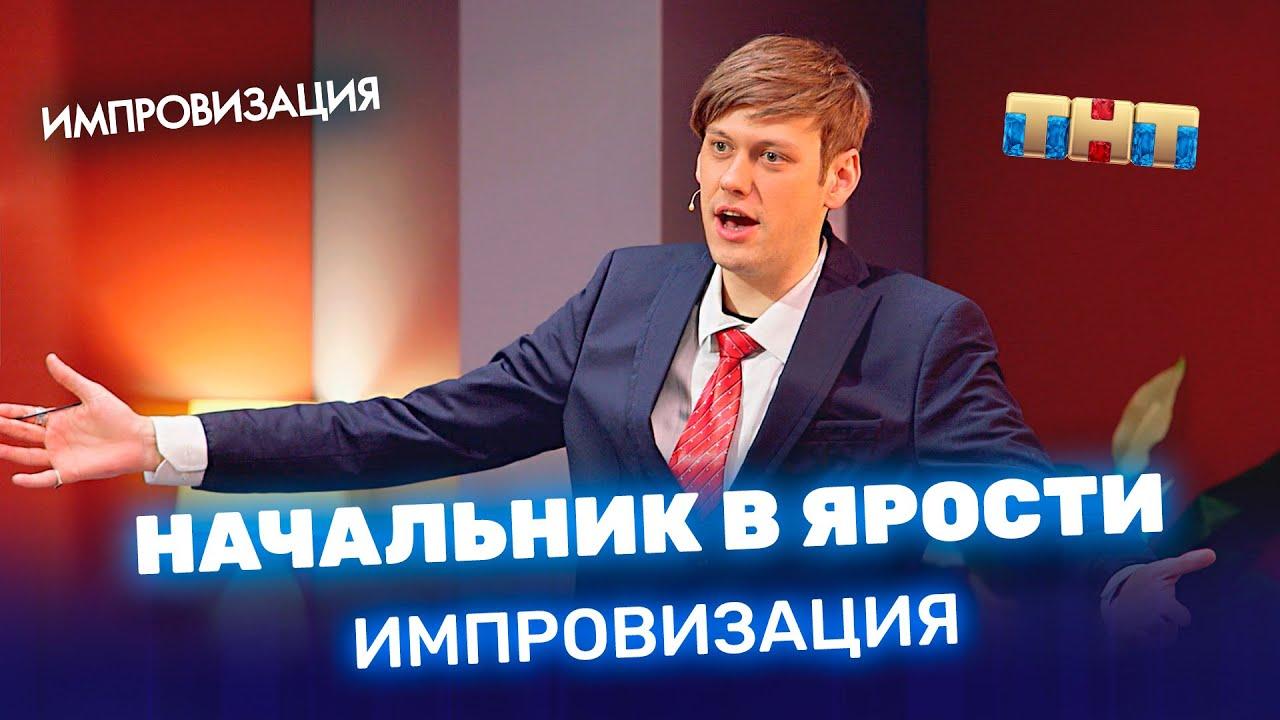 """""""Импровизация"""": Начальник в ярости"""