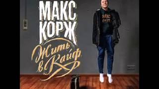 Макс Корж – Нет никаких правил