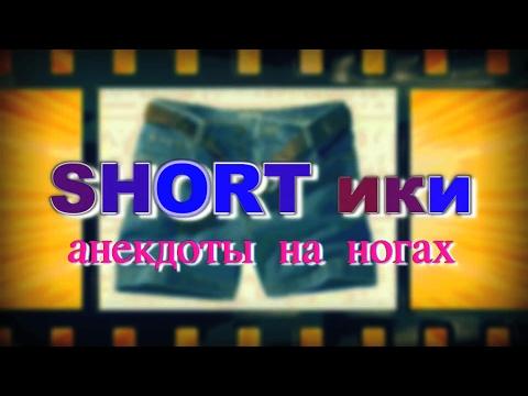 Короткие анекдоты - РЖОМ
