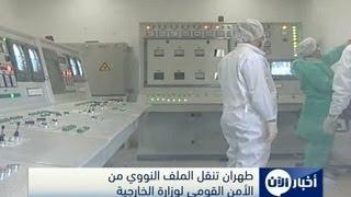 طهران تنقل الملف النووي من الأمن القومي لوزارة الخارجية