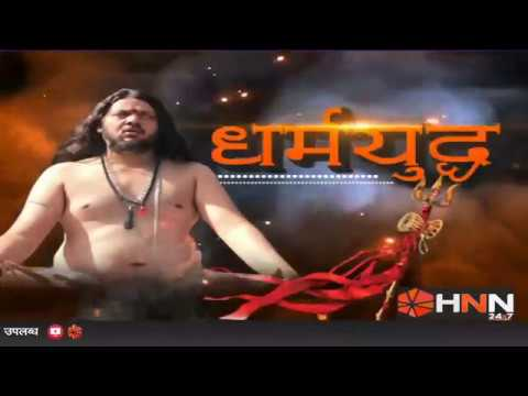 #17 Atulya Nath Ji Live in Dharm Yuddha Debate, HNN24X7 TV