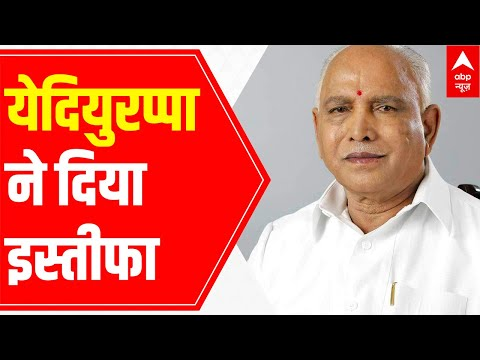 BS Yediyurappa resigns from the post of Karnataka CM   Special Bulletin   26 July 2021