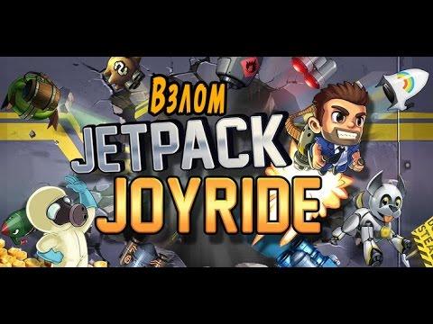 как взломать на деньги игру jetpack joyride