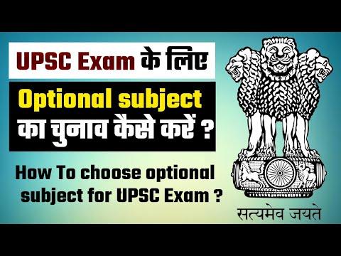 Optional कैसे चुने? | How to choose Optional For IAS Exam | Prabhat Exam