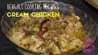 Cream Chicken Recipe | Bengali Food Style | Easy Chicken  Preparation