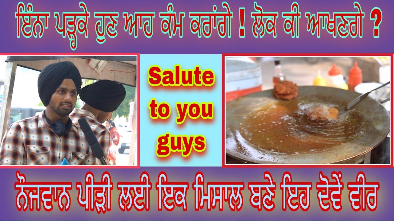 Download 11 Phase wali Stall ਕਾਫੀ ਸਮਾਂ ਘਰਦਿਆਂ ਨੂੰ ਵੀ ਨਾ ਦੱਸਿਆ ਇਸ ਕੰਮ ਬਾਰੇ | Punjabi Tadka
