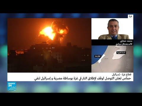 حماس تعلن التوصل إلى وقف إطلاق النار في غزة وإسرائيل تنفي  - نشر قبل 26 دقيقة