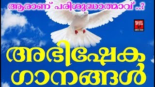 Abhisheka Ganangal # Christian Devotional Songs Malayalam 2018 #  Parishudhalmave Songs