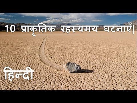 (In Hindi) 10 Mysterious Natural Phenomenon Around The World. 10 प्राकृतिक रहस्यमय घटनाएँ  