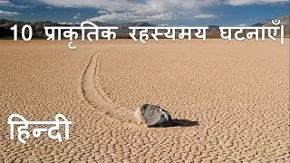 (In Hindi) 10 Mysterious Natural Phenomenon Around The World. 10 प्राकृतिक रहस्यमय घटनाएँ | thumbnail