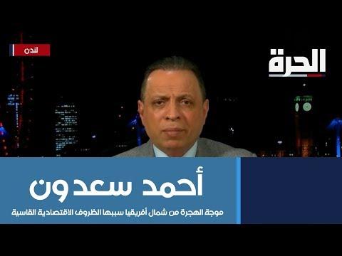 الخبير القانوني أحمد سعدون للحرة: موجة الهجرة من شمال أفريقيا سببها الظروف الاقتصادية القاسية  - 18:53-2019 / 5 / 13