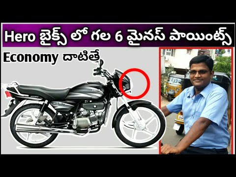 What Is Minus Point In Hero Bikes? | Interesting And Unknown Facts About Hero Bikes | Neelu Arts
