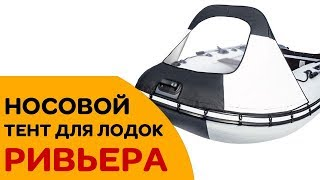 НОСОВОЙ ТЕНТ для лодки РИВЬЕРА КОМПАКТ - Обзор комплектации