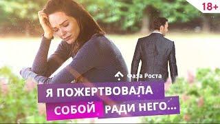 Ошибки женщин в отношениях: я ему все, а он... Психология отношений. Фаза Роста - Ярослав Самойло--