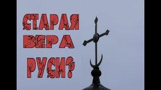 Какая реальная Вера была на Руси до Романовых?  Главная ложь историков....
