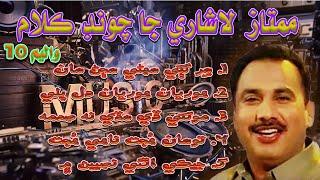 Mumtaz Lashari Best Songs Collection Volume 10   Best Sindhi Songs   Affair Raag