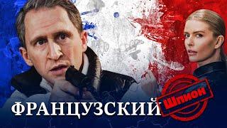 ФРАНЦУЗСКИЙ ШПИОН / Фильм. Боевик