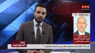 هل هناك اتفاق لتبادل المعتقلين والأسرى بين الحكومة والحوثيين ؟ | بين اسبوعين